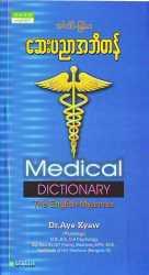 english myanmar medical dictionary download