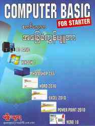 Myanmar Bookshop Myanmar Books Book Details